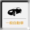 一般自動車