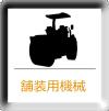 舗装用機械