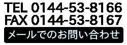 TEL 0144-53-8166 FAX 0144-53-8167